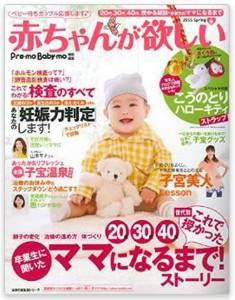 赤ちゃんが欲しい2015春